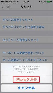 iPhone5s大好き!-iPhone初期化【iOS7】5