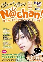 サイパン情報ブログ「N@chan!!」