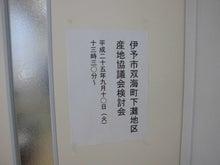 愛媛県伊予市双海町・下灘漁業協同組合(豊田漁港)より