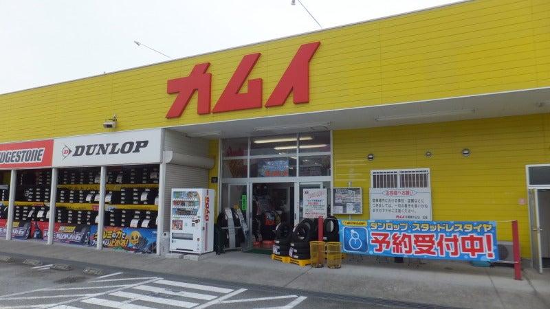 $カムイ響ヶ丘店