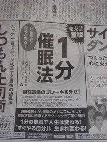 日本最高峰のヒプノセラピー/NLP/フナ専門スクール、全世界から認められたヒプノセラピー・マスターインストラクター矢澤フレイ伸恵