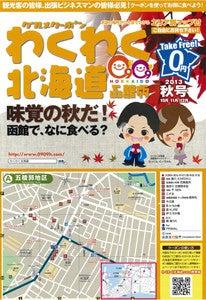 函館 わくわく北海道 くーちゃんのブログ