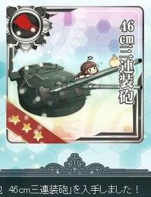 グラナドの金策-46cm砲