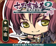 『十三支演義 偃月三国伝2』PSP