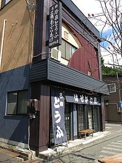 晴れのち曇り時々Ameブロ-長谷川豆腐店