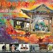 2013「能舞台きの…
