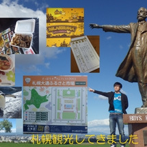 札幌観光行ってきまし…
