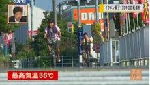 父と息子の自転車2人旅 2013
