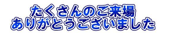 ご当地グルメ 名物「甲府鳥もつ煮」 で甲府を元気に! 「みなさまの縁をとりもつ隊」公式ブログ
