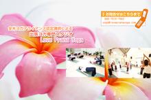 出張ヨガ専門スタジオLove Prana Yoga 札幌
