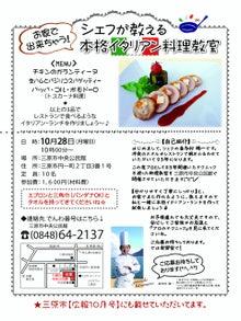 本格フレンチシェフ喜多村の料理教室【少人数制】