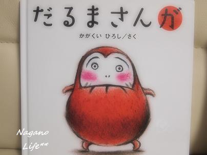 Nagano Life**-だるまさんが