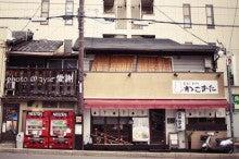 京都散歩の旅-京・清水 油そば ねこまた