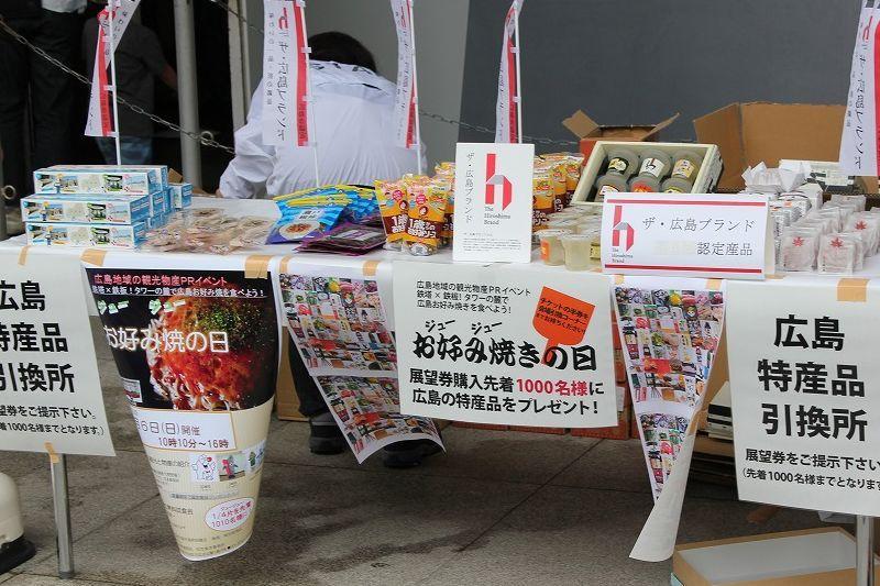 特選街情報 NX-Station Blog-東京タワー お好み焼き無料配布イベント
