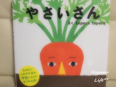 Nagano Life**-やさいさん