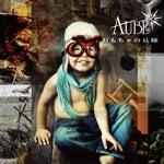 $AUBE sae(サエ)オフィシャルブログ「「ソラゴトリアル」」by Ameba-おもちゃの兵隊_通常盤