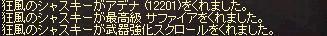 ねこのしっぽ-20131006_03