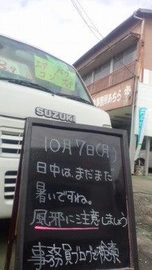 安野自動車で働く事務員。のブログ-2013100710570000.jpg
