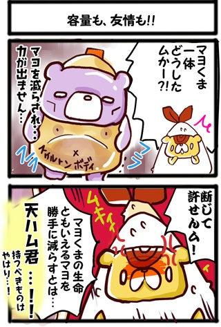 【漫画】「ごはんの友。マヨくま」-1007