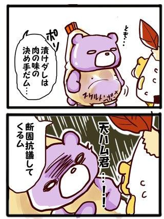 【漫画】「ごはんの友。マヨくま」-10072
