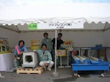 フジプレコンのオフィシャルブログ