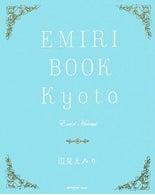 辺見えみり EMIRI BOOK kyoto