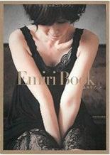 辺見えみり EMIRI BOOK