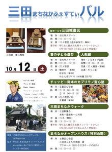 $チャッピー岡本のカブリモノ・カフェ-三田カブリモノ変心塾