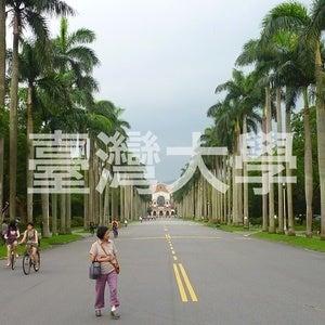 $そうだ台湾へ行こう!観光グルメ旅行案内-台湾旅行観光グルメホテル案内5