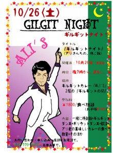 日本でココだけ!ギルギットカレー『ALI'S』の、華麗奮闘記。