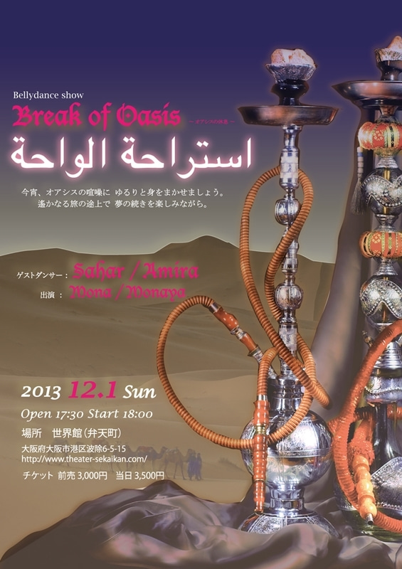 Belly Dancer * Mona-Break of Oasis Flyer front