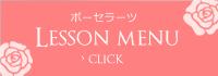 大阪 ポーセラーツ Reve de Ribbon ポーセラーツサロン(教室)
