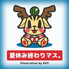$kat-rie-なつやすみ2