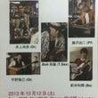 10/12(土)Fi…