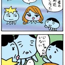 4コマ漫画家 広東も…