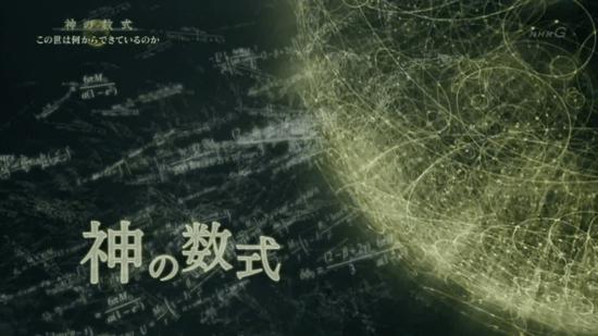 大阪のパワーストーンショップ ネイチャーサポート-神の数式