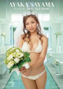 $佐山彩香オフィシャルブログ「aya chu」Powered by Ameba