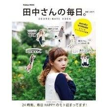 田中里奈オフィシャルブログ「Tanaka Rina official blog」Powered by Ameba-tanakasan