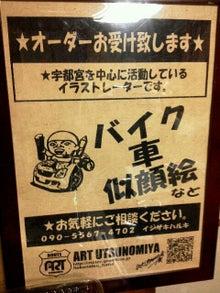$ART宇都宮(イラストレーター)-1381348826562.jpg