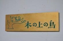 和佳の福井幸せ記録帳