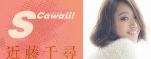 近藤千尋オフィシャルブログ「full  of  smile」Powered by Ameba