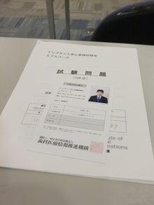 新発田市 いいじま歯科クリニックスタッフblog-安心基礎研修会3