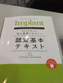 新発田市 いいじま歯科クリニックスタッフblog-安心基礎研修1