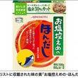 日本高血圧学会/減塩…