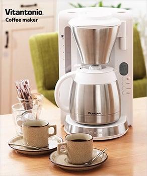 デザインコーヒーメーカー|*デザイン家電セレクション*