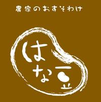「北海道育ち ひこま豚」の紹介ブログ