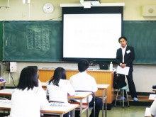 大塚高校で出前授業