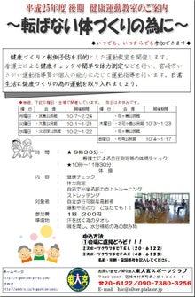 ★ NPO法人 東大宮スポーツクラブ ★ -25年後期 健康運動教室