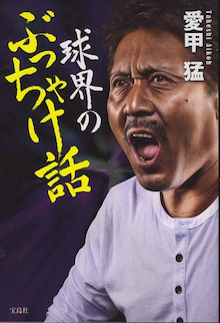 愛甲猛オフィシャルブログ「野良犬の館」Powered by Ameba