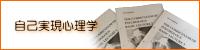 【奈良】香芝・橿原自己実現心理学